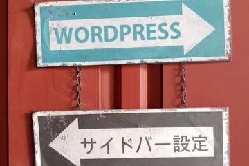 WordPressのサイドバーウェジットの設定
