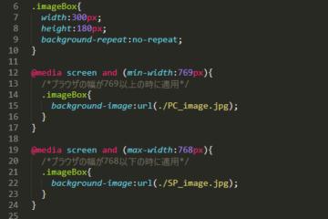 スマホ表示の時にパソコン表示時の画像を読み込まない方法