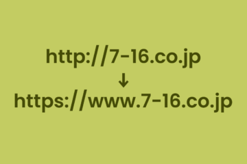 htaccessでwww有httpsへの統一記述方法