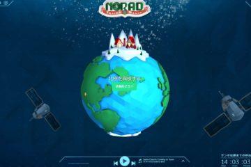 NORAD Tracks Santaが今年もサンタを追跡